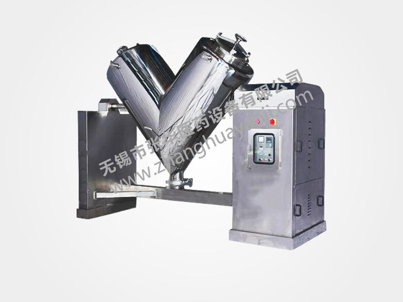 V型高效混料机