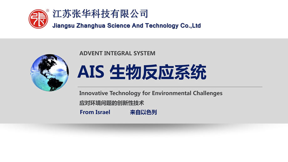 AIS生物反应污水处理系统